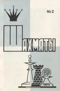 Шахматы (Riga) №02/1974 — обложка книги.