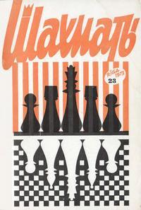 Шахматы (Riga) №23/1973 — обложка книги.