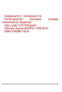 Англо-русский толковый словарь генетических терминов — обложка книги.
