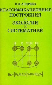 Классификационные построения в экологии и систематики — обложка книги.