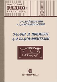 Массовая радиобиблиотека. Вып. 112. Задачи и примеры для радиолюбителей — обложка книги.