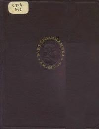 Электродинамика — обложка книги.