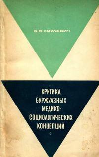 Критика буржуазных медико-социологических концепций — обложка книги.