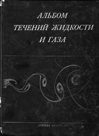 Альбом течений жидкости и газа — обложка книги.
