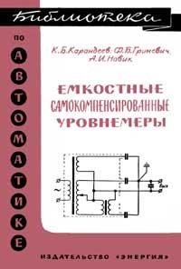 Библиотека по автоматике, вып. 195. Емкостные самокомпенсированные уровнемеры — обложка книги.