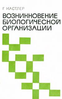 Возникновение биологической организации — обложка книги.