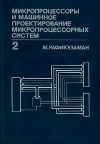 Микропроцессоры и машинное проектирование микропроцессорных систем. Книга 2 — обложка книги.