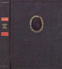 Л. Больцман. Избранные труды. Молекулярно-кинетическая теория газов. Термодинамика. Статистическая механика. Теория излучения. Общие вопросы физики — обложка книги.