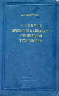 Основные процессы и аппараты химической технологии — обложка книги.