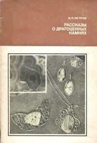 Человек и окружающая среда. Рассказы о драгоценных камных — обложка книги.