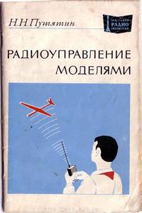 Массовая радиобиблиотека. Вып. 909. Радиоуправление моделями — обложка книги.