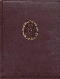 О вращениях небесных сфер — обложка книги.