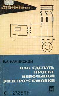 Библиотека электромонтера, выпуск 158. Как сделать проект небольшой электроустановки — обложка книги.