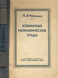 П. Л. Чебышев. Избранные математические труды — обложка книги.