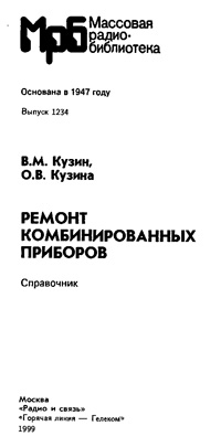 Массовая радиобиблиотека. Вып. 1234. Ремонт комбинированных приборов — обложка книги.
