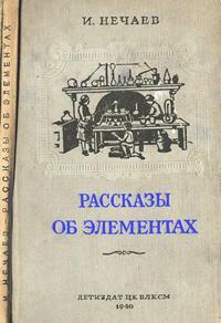 Рассказы об элементах — обложка книги.