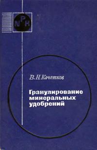 Гранулирование минеральных удобрений — обложка книги.