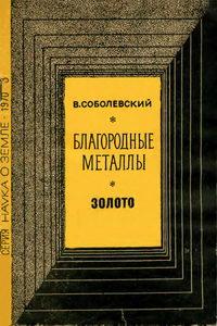 Новое в жизни, науке, технике. Наука о Земле №03/1970. Благородные металлы. Золото — обложка книги.