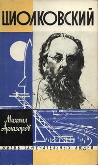 Жизнь замечательных людей. Циолковский — обложка книги.