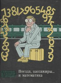 Поезда, пассажиры... и математика — обложка книги.