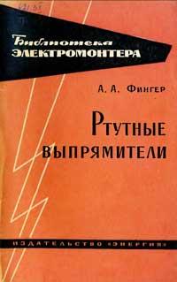 Библиотека электромонтера, выпуск 149. Ртутные выпрямители — обложка книги.