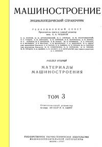 Машиностроение. Энциклопедический словарь. Том 3 — обложка книги.