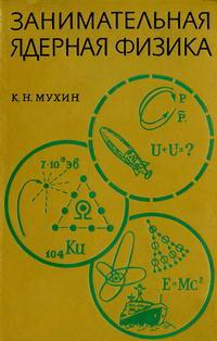 Занимательная ядерная физика — обложка книги.