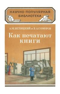 Как печатают книги — обложка книги.