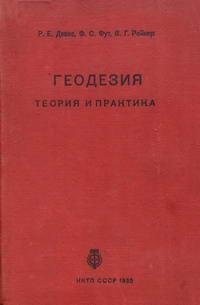 Геодезия. Теория и практика. Выпуск 1 — обложка книги.