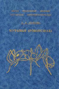 Муравьи (Formicidae) — обложка книги.
