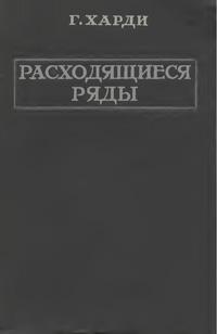 Расходящиеся ряды — обложка книги.
