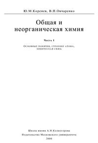 Общая и неорганическая химия. Ч. 1. Основные понятия, строение атома, химическая связь — обложка книги.