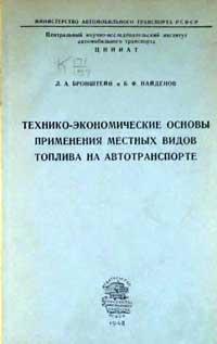 Технико-экономические основы применения местных видов топлива на автотранспорте — обложка книги.