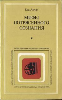 Критика буржуазной идеологии и ревизионизма. Мифы потрясенного сознания — обложка книги.