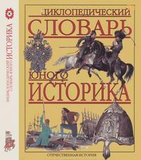 Энциклопедический словарь юного историка — обложка книги.