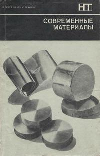 В мире науки и техники. Современные материалы — обложка книги.