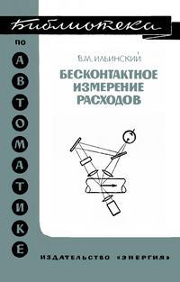 Библиотека по автоматике, вып. 400. Бесконтактное измерение расходов — обложка книги.