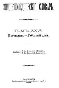 Энциклопедический словарь. Том XXV А — обложка книги.