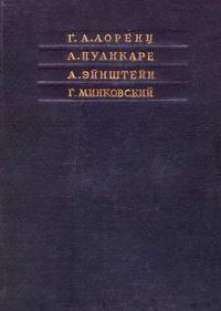 Принцип относительности — обложка книги.