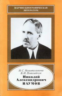 Николай Александрович Наумов. 1888-1959 — обложка книги.