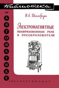 Библиотека по автоматике, вып. 4. Электромагнитные поляризованные реле и преобразователи — обложка книги.