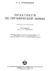 Практикум по органической химии — обложка книги.