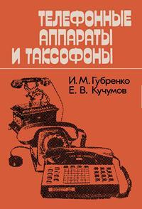 Телефонные аппараты и таксофоны — обложка книги.