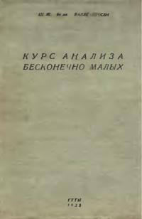 Курс анализа бесконечно малых. Т. 2 — обложка книги.