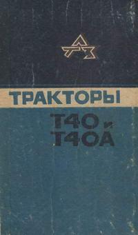 Тракторы Т40 и Т40А — обложка книги.