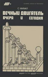 В мире науки и техники. Вечный двигатель вчера и сегодня — обложка книги.