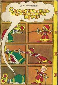 Самоучитель шахматной игры — обложка книги.