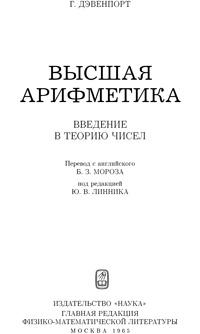 Высшая арифметика. Введение в теорию чисел — обложка книги.