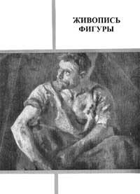 Живопись фигуры — обложка книги.