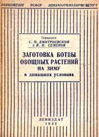 Заготовка ботвы овощных растений на зиму в домашних условиях — обложка книги.